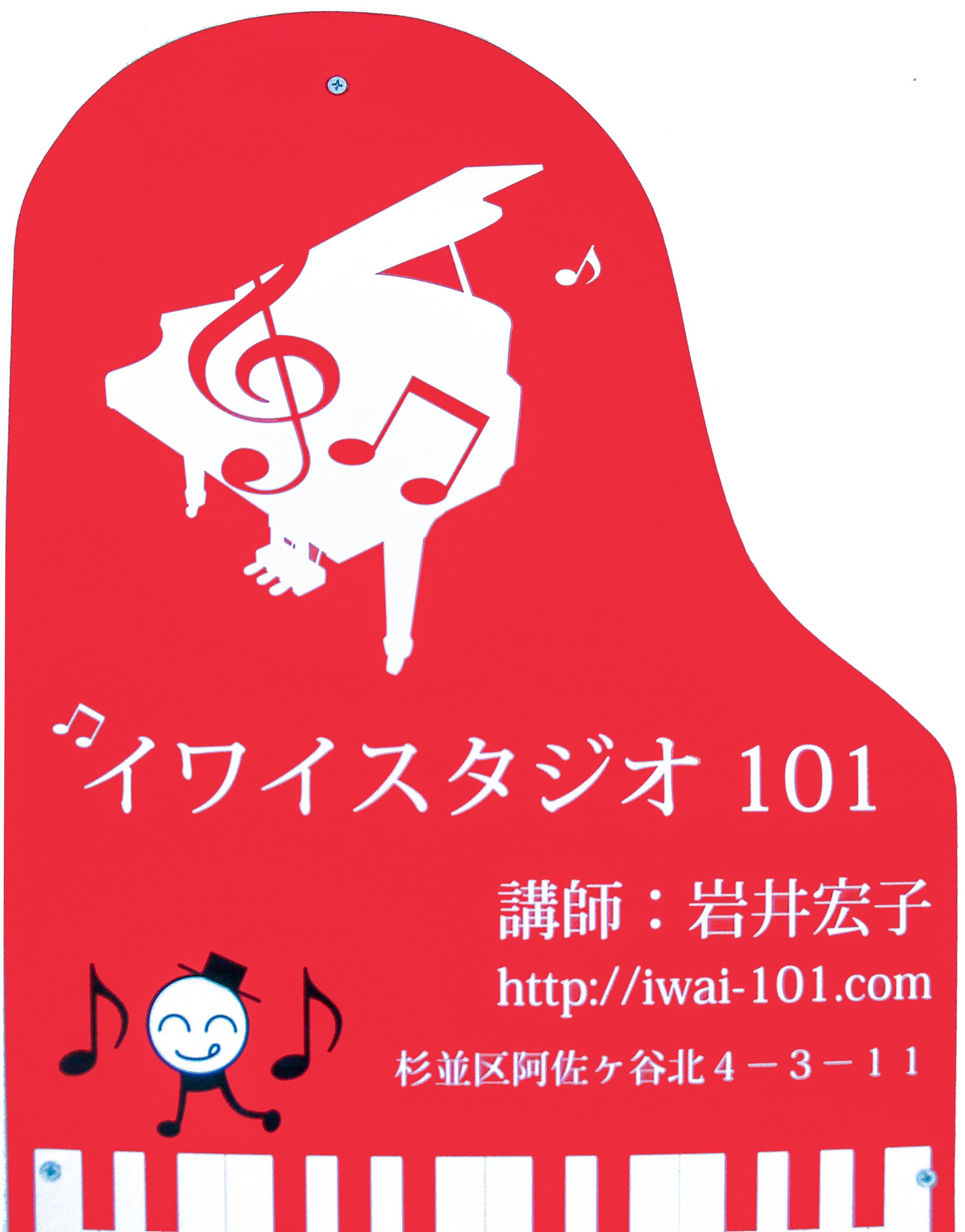 阿佐谷のピアノ教室【イワイスタジオ101】